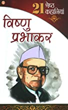 Vishnu Prabhakar ki 21 shresth Kahaniyan - विष्णु प्रभाकर की 21 श्रेष्ठ कहानियां (Hindi Edition)