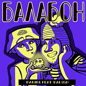 Balabon (feat. KALUSH)