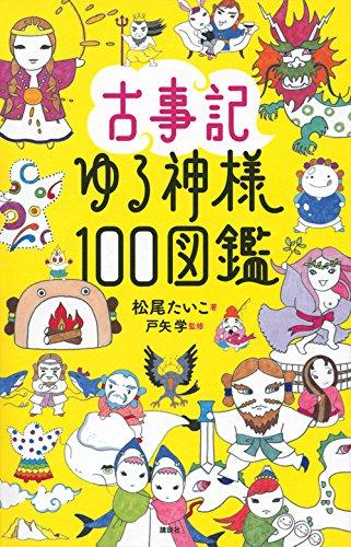 古事記ゆる神様100図鑑の詳細を見る