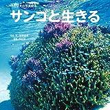 サンゴと生きる (中村征夫の写真絵本)