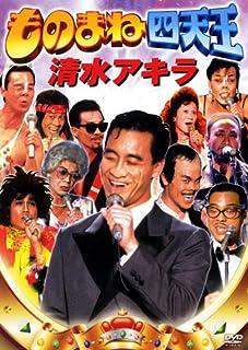 ものまね四天王 清水アキラ [DVD]
