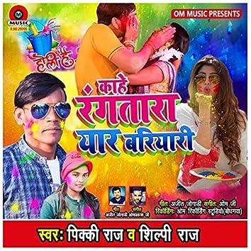Kahe Ranga Tara Yar Bariyari