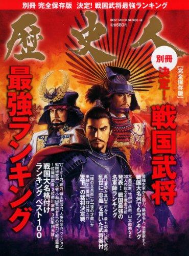 歴史人別冊 完全保存版 戦国武将の最強ランキング (ベストムックシリーズ・48)