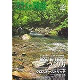 フライの雑誌 89 季刊夏号 特集:面白い釣り動画のつくり方