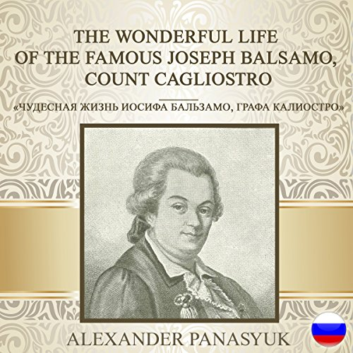 The Wonderful Life of the Famous Joseph Balsamo, Count Cagliostro (Russian Edition) audiobook cover art