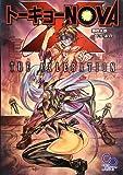 トーキョーN◎VA THE AXLERATION (ログインテーブルトークRPGシリーズ)