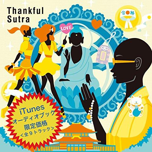 『ありがたいお経~THE THANKFUL SUTRA~』のカバーアート