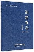福建省志·检察志(1993-2005)