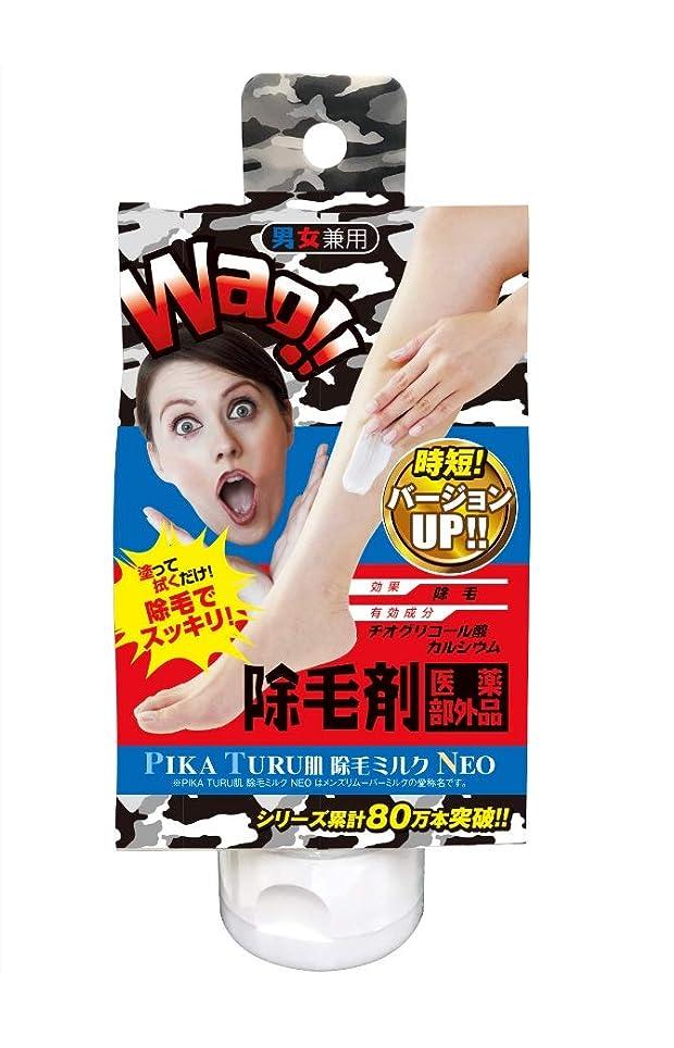 動かす歴史家階下【医薬部外品】ピカツル肌除毛ミルクNEO 120g