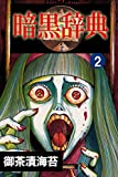 暗黒辞典2 (アリス文庫)
