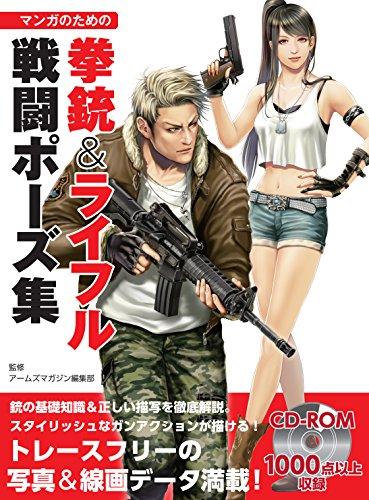 マンガのための拳銃&ライフル戦闘ポーズ集