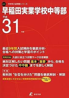 早稲田実業学校 中等部 平成31年度用 【過去9年分収録】 (中学別入試問題シリーズK11)