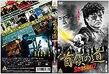 首領の道Season2[DVD]