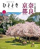 ひととき2020年4月号【特集】古都、さくら美譚――奈良・京都