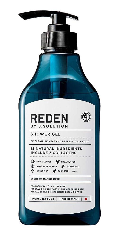 不可能な変位レジ【5個セット】REDEN BODY SOAP(リデン ボディーソープ)500ml