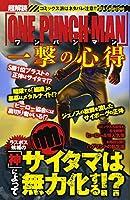 超解読「ワンパンマン」一撃の心得 (ダイアコレクション)