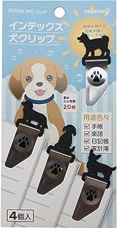 トーキンコーポレーション インデックス犬クリップ 4種類×各1個 IND-I4