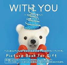 WITH YOU〜大好きな君へ〜(SHIROKUMAKUN BOOK) (MG BOOKS SHIROKUMAKUN BOOK)