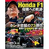 F1 (エフワン) 速報 2019 8月増刊号 Honda F1 優勝への軌跡 [雑誌] F1速報