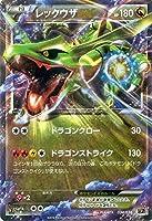 ポケモンカードXY レックウザEX / 幻・伝説ドリームキラコレクション(PMCP5)/シングルカード PMCP5-034