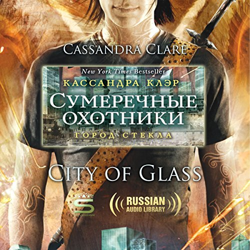 City of Glass [Russian Edition] cover art