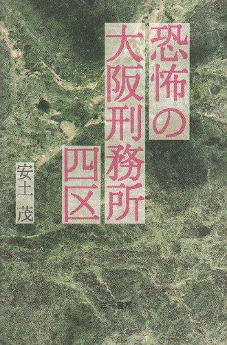 恐怖の大阪刑務所四区の詳細を見る