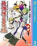 放課後の王子様 3 (ジャンプコミックスDIGITAL)
