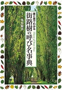 [亀田 龍吉]の街路樹の呼び名事典 葉と実でわかる