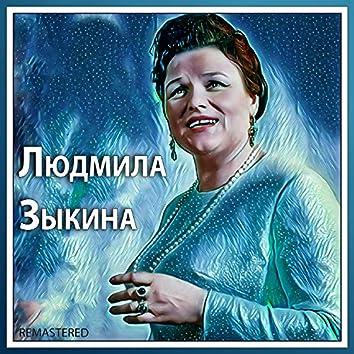 Людмила Зыкина (Remastered)