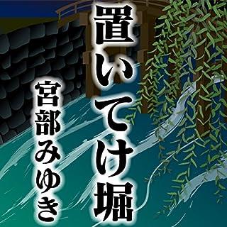 『置いてけ堀』のカバーアート