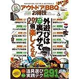 晋遊舎ムック お得技シリーズ112 アウトドア&BBQお得技ベストセレクション