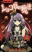 Die Schokohexe , Band 1: almond kiss 4091326420 Book Cover