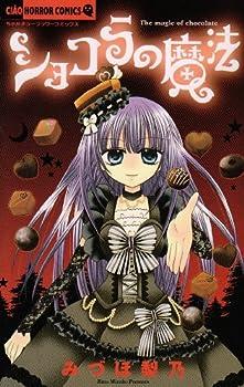 Die Schokohexe , Band 1: almond kiss - Book #1 of the Chocolat no Mahou