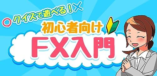 『無料初心者向けFX入門』のトップ画像