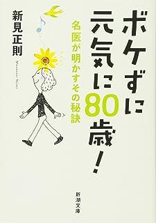 ボケずに元気に80歳!: 名医が明かすその秘訣 (新潮文庫)