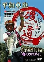 TSURI TOHOKU(釣り東北社) 平和卓也 磯道 庄内磯前編/春のクロダイ