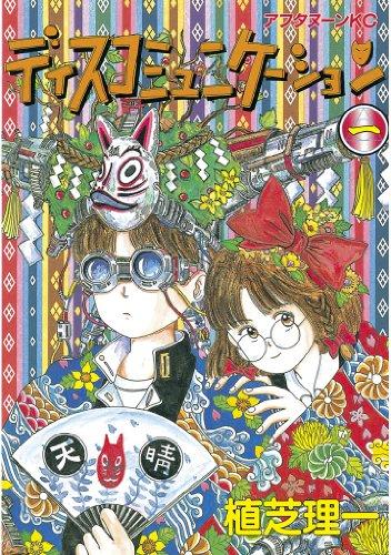 ディスコミュニケーション(1) (アフタヌーンコミックス)