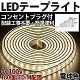 heartcame LEDテープ 100v 家庭用ACアダプター 180SMD/M 防水 仕様 ledテープ 二列式 強力 簡単設置 明るい おしゃれ 長持ち 白色/電球色/ブルー 全8色 間接照明 カウンタ照明 棚下照明 ショーケース ledテープライト ライトアップ 0.5M/1M/2M/3M/5M/7M/9M/10M/13M/15M/20M/50M/100Mセット (電球色15m)
