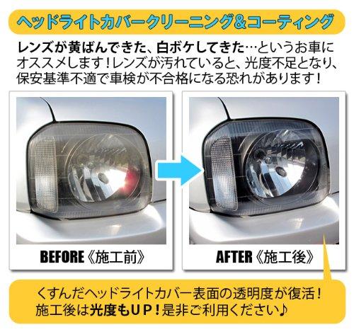 ワコーズ『ハードコート復元キットヘッドライト用(V340)』