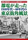 都電が走った1940年代~60年代の東京街角風景