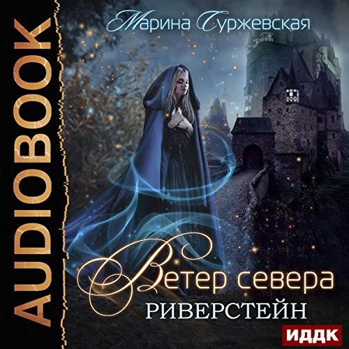 Wind of the North I. Riverstein [Russian Edition] Titelbild