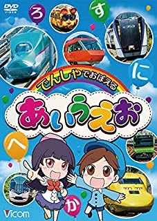 [Recommended for 3,4,5 years old] Ai-ueo (DVD) JAPANESE EDITION