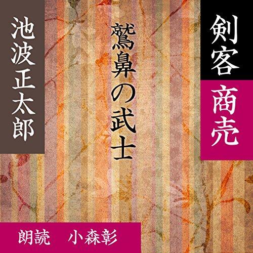 『鷲鼻の武士 (剣客商売より)』のカバーアート