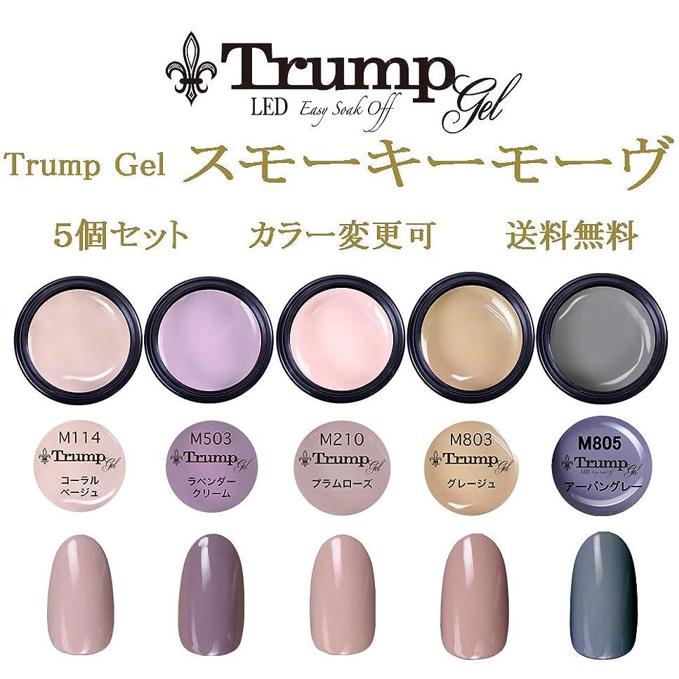 気分が悪いクリーム移動【送料無料】Trumpスモーキーモーヴカラー選べるカラージェル5個セット