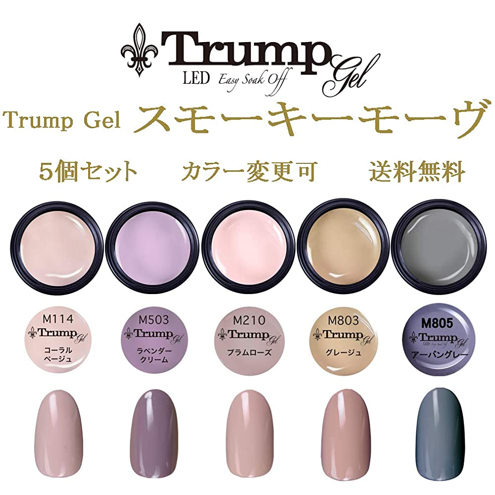 クリーナー責任者提案【送料無料】Trumpスモーキーモーヴカラー選べるカラージェル5個セット