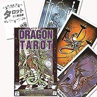 ドラゴン タロット Dragon Tarot【タロット占い解説書付き】
