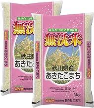 無洗米 秋田県産あきたこまち 10kg(5kg×2) 令和2年産 白米 お米