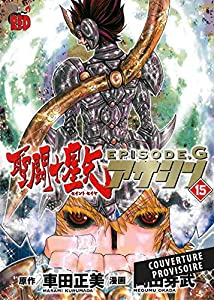 Saint Seiya episode G Assassin Edition simple Tome 15