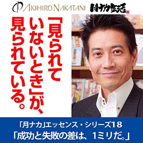 『中谷彰宏「成功と失敗の差は、1ミリだ。――24時間考えるプロになる基本力」(「月ナカ」エッセンス・シリーズ18)』のカバーアート