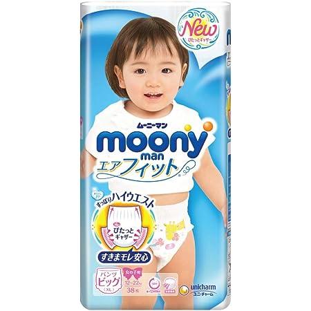 13-28kg. Moony XXL Boy //// Japanese nappies PULL-UP Couches culottes Moony XXL Boy 13-28kg. 13-28kg. //// Японские подгузники трусики Moony XXL Boy